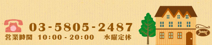 電話番号:03-5805-2487 営業時間:10:00-20:30 月曜定休